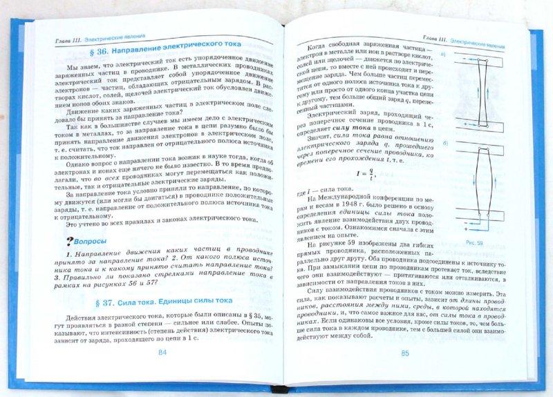 Иллюстрация 1 из 31 для Физика. 8 класс. Учебник для общеобразовательных учреждений - Александр Перышкин | Лабиринт - книги. Источник: Лабиринт