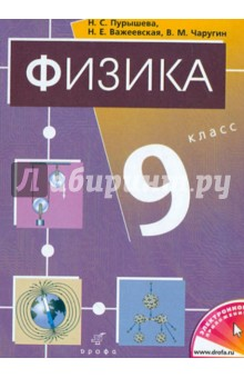 Физика. 9 класс: Учебник для общеобразовательных учреждений физика 8 класс учебник вертикаль фгос