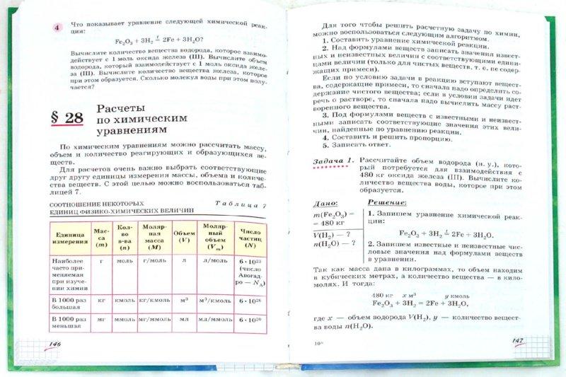 Иллюстрация 1 из 21 для Химия. 8 класс. Учебник для общеобразовательных учреждений - Олег Габриелян | Лабиринт - книги. Источник: Лабиринт