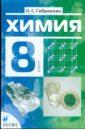 Габриелян Олег Сергеевич Химия. 8 класс. Учебник для общеобразовательных учреждений