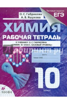Хими. 10 класс. Рабоча тетрадь к учебнику О.С.Габриелна Хими. 10 класс. Базовый уровень new in stock ve j62 iy vi j62 iy
