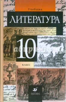 Учебники по литературе 10 класс купить в москве по выгодной цене.