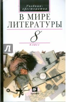 Литература. В мире литературы. 8 класс: учебник-хрестоматия для общеобразовательных учреждений