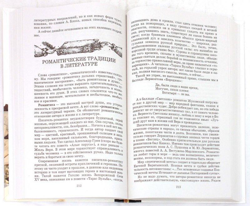 Учебник хрестоматии 8 класс кутузов в мире литературы
