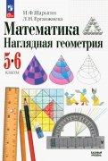Математика. Наглядная геометрия. 5-6 классы. Учебник. ФГОС