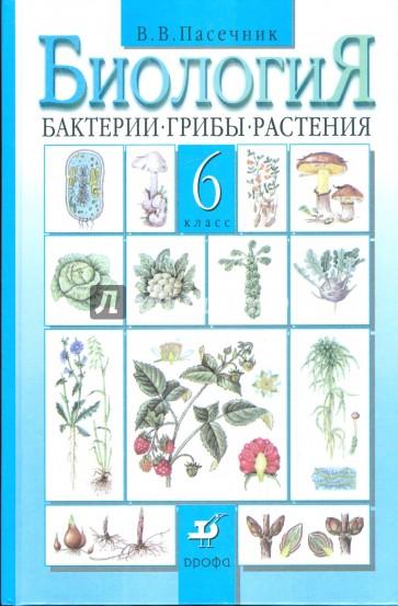 В. В. Пасечник, биология. Многообразие покрытосеменных растений. 6.