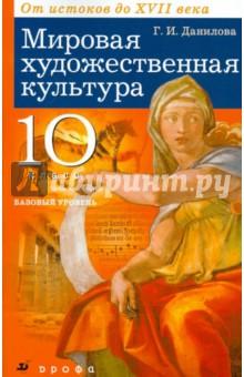 Мировая художественная культура. От истоков до XVII века. 10 класс. Базовый уровень. Учебник