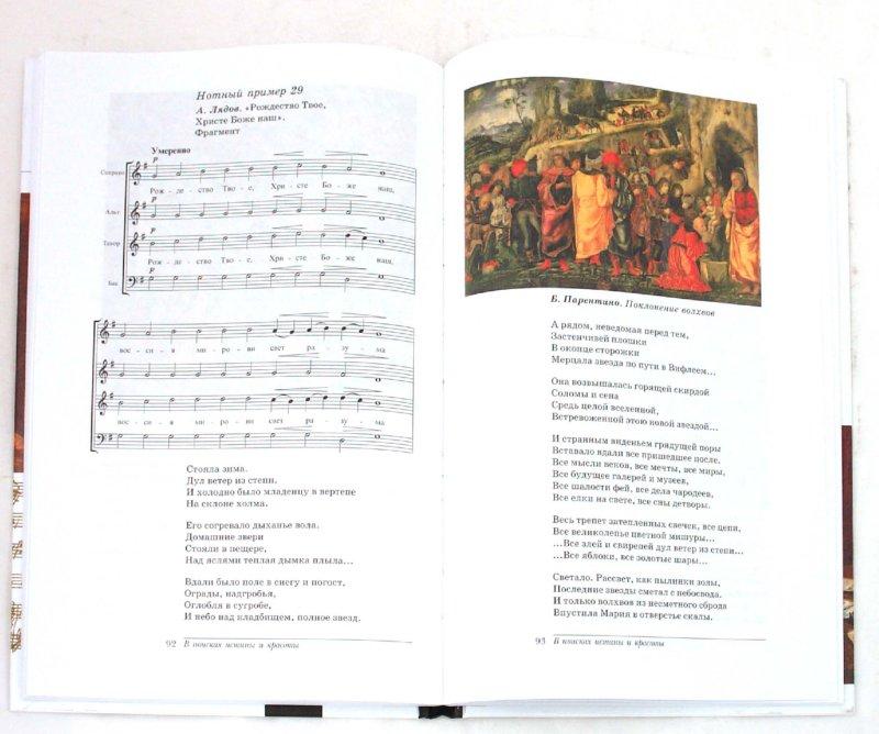 Иллюстрация 1 из 8 для Музыка. 8 класс: учебник для общеобразовательных учреждений - Науменко, Алеев | Лабиринт - книги. Источник: Лабиринт