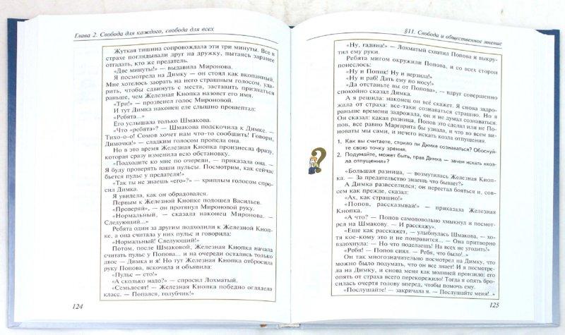 Ответы обществознание 6 королькова класс гдз учебник