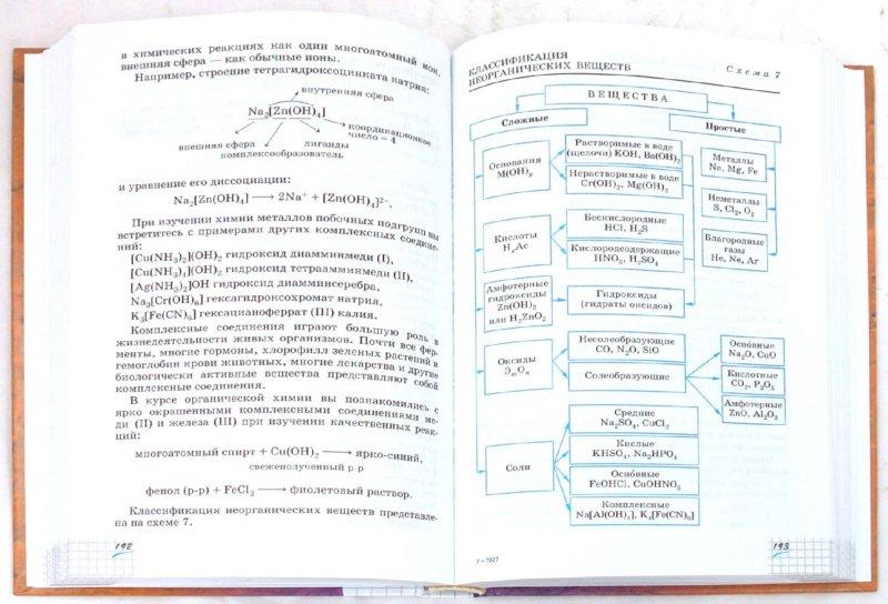 Иллюстрация 1 из 33 для Химия. 11 класс. Профильный уровень. Учебник - Габриелян, Лысова | Лабиринт - книги. Источник: Лабиринт