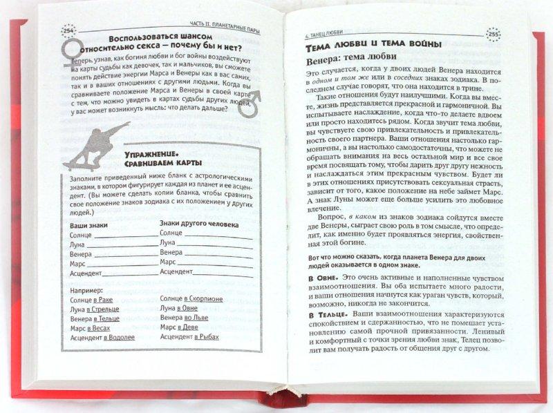 Иллюстрация 1 из 20 для Астрология для тинейджеров - Мэри Абади | Лабиринт - книги. Источник: Лабиринт