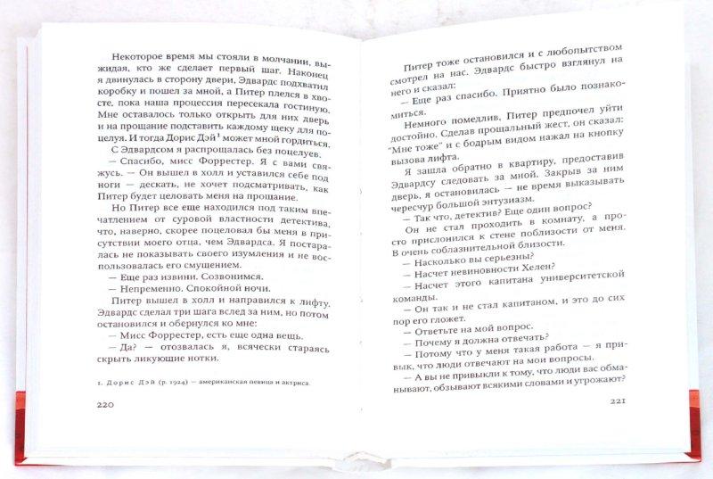 Иллюстрация 1 из 9 для Роковые шпильки - Шерил Андерсон | Лабиринт - книги. Источник: Лабиринт