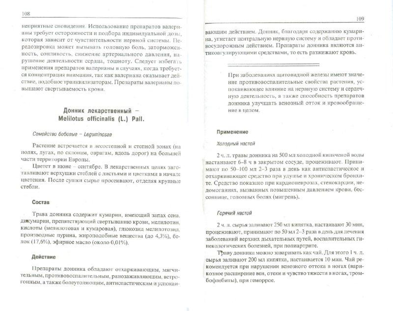 Иллюстрация 1 из 3 для Лечимся дома: щитовидная железа - Оксана Косова | Лабиринт - книги. Источник: Лабиринт