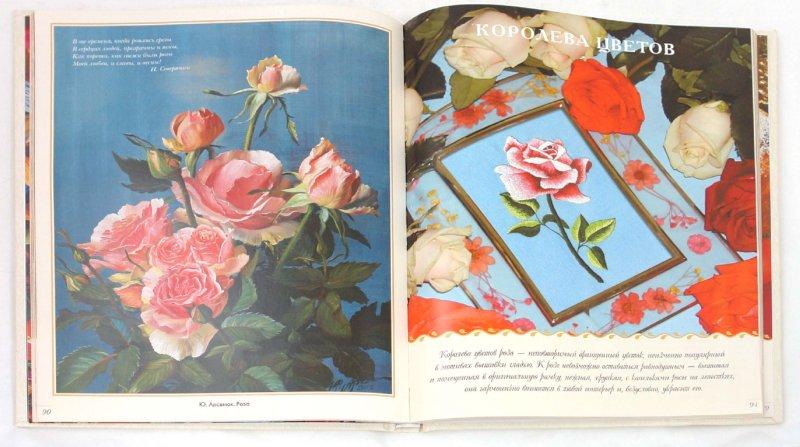 Иллюстрация 1 из 16 для Любимое рукоделие - Алена Григорьева | Лабиринт - книги. Источник: Лабиринт