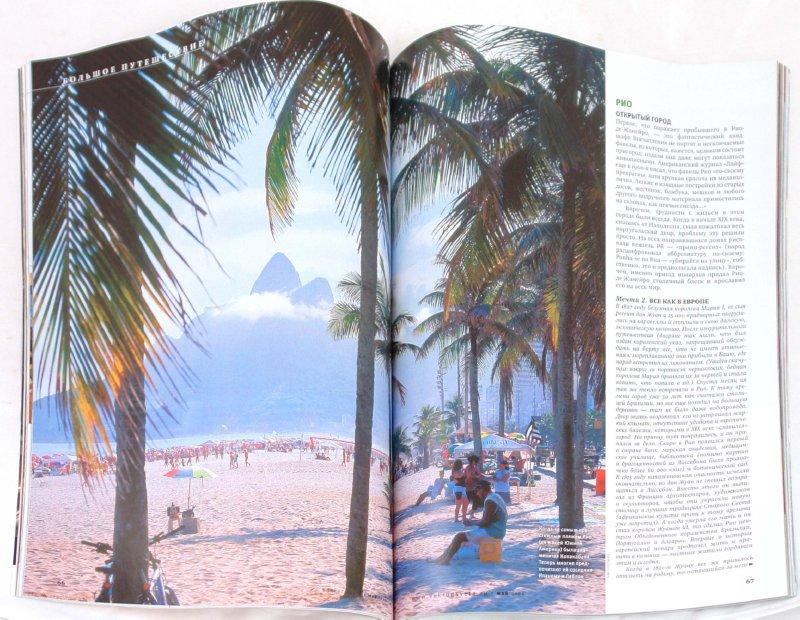"""Иллюстрация 1 из 25 для Журнал """"Вокруг Света"""" № 5 (2824). Май 2009   Лабиринт - книги. Источник: Лабиринт"""