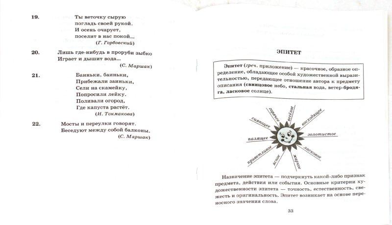 Иллюстрация 1 из 6 для Учимся находить эпитеты, метафоры и сравнения на уроках чтения - Любовь Страхова | Лабиринт - книги. Источник: Лабиринт