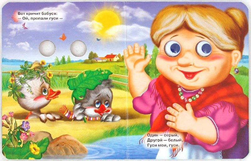 Иллюстрация 1 из 7 для Два веселых гуся | Лабиринт - книги. Источник: Лабиринт