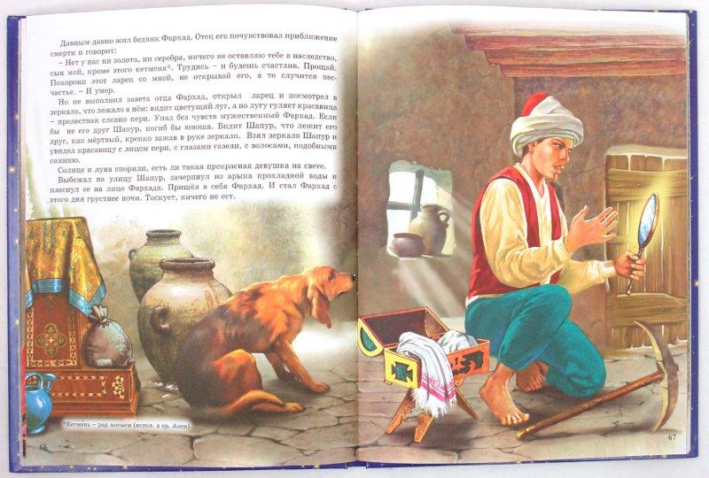 Иллюстрация 1 из 57 для Волшебные сказки малышам | Лабиринт - книги. Источник: Лабиринт