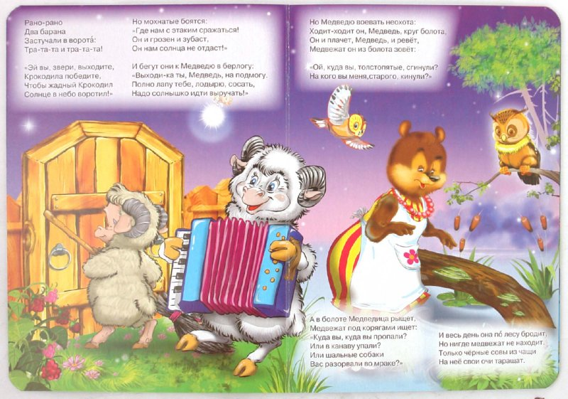 Иллюстрация 1 из 6 для Краденое солнце - Корней Чуковский | Лабиринт - книги. Источник: Лабиринт