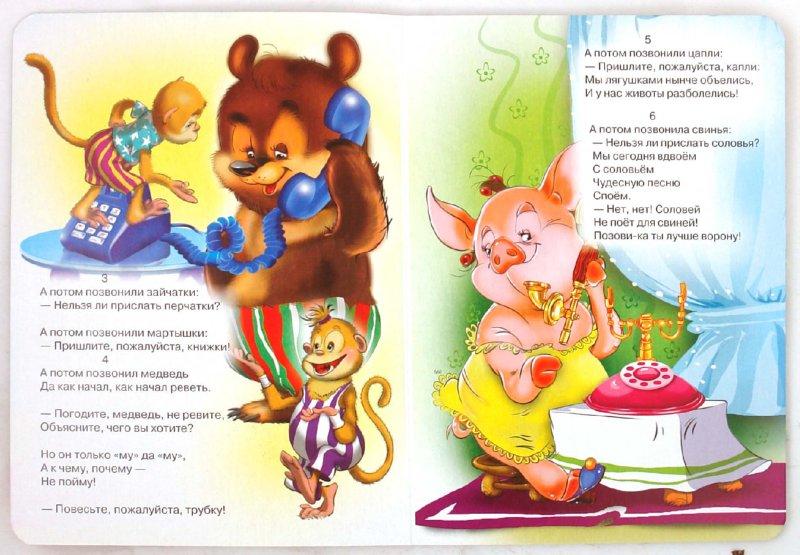 Иллюстрация 1 из 10 для Телефон - Корней Чуковский | Лабиринт - книги. Источник: Лабиринт