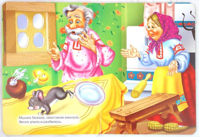 Иллюстрация 1 из 6 для Курочка Ряба (+DVD) | Лабиринт - книги. Источник: Лабиринт