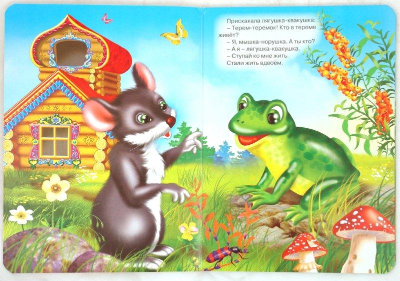 Иллюстрация 1 из 5 для Теремок (+DVD)   Лабиринт - книги. Источник: Лабиринт