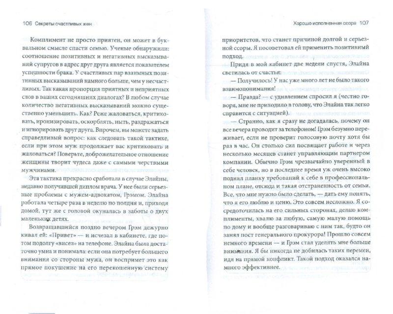 Иллюстрация 1 из 3 для Секреты счастливых жен - Хальтсман, ДиДжеронимо   Лабиринт - книги. Источник: Лабиринт
