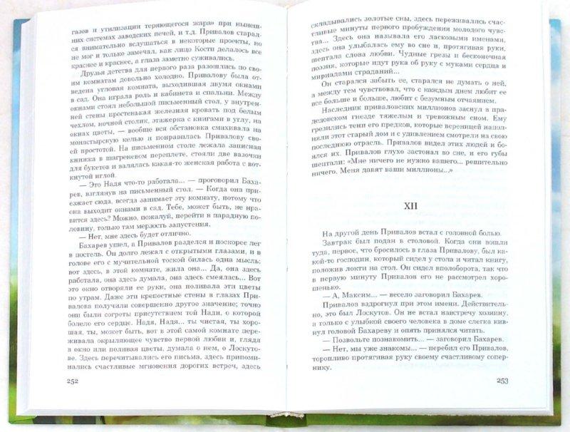 Иллюстрация 1 из 8 для Приваловские миллионы - Дмитрий Мамин-Сибиряк | Лабиринт - книги. Источник: Лабиринт
