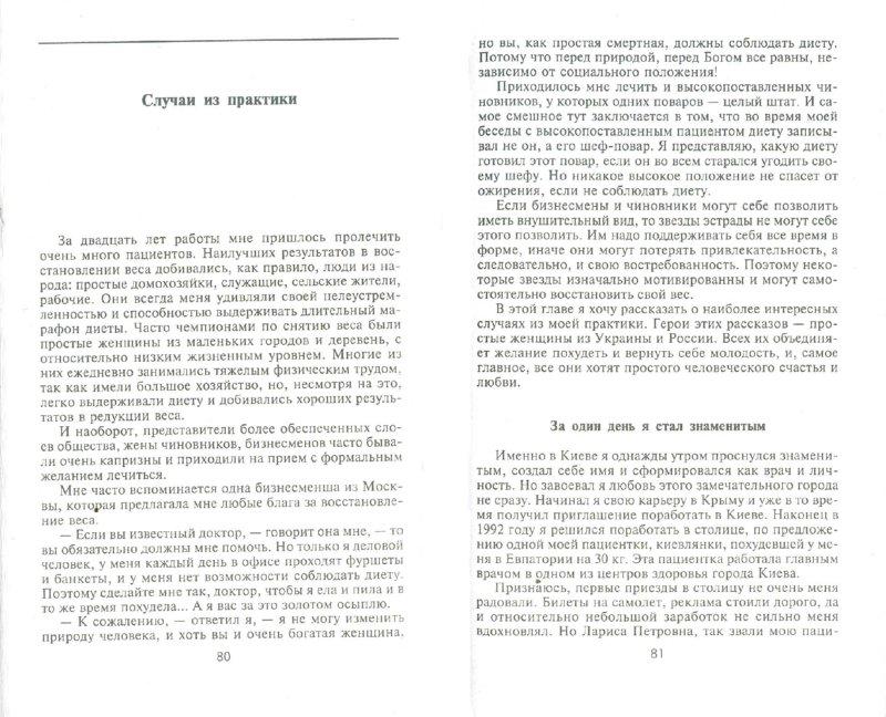 Иллюстрация 1 из 22 для Худеем легко и быстро. Минус 5 размеров за 5 месяцев - Владимир Миркин | Лабиринт - книги. Источник: Лабиринт
