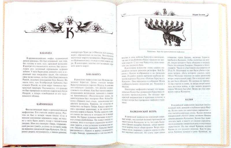 Иллюстрация 1 из 16 для Чудовища древности - Юрий Беляев | Лабиринт - книги. Источник: Лабиринт