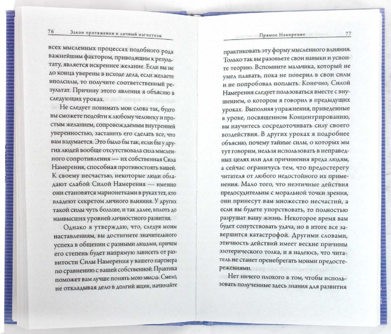 Иллюстрация 1 из 3 для Закон притяжения и личный магнетизм - Уильям Аткинсон | Лабиринт - книги. Источник: Лабиринт