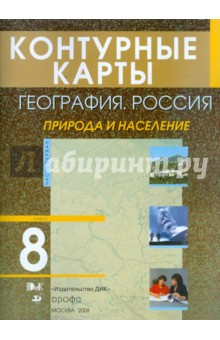 Контурные карты. География. Россия. Природа и население 8 класс
