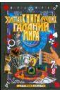 Золотая книга лучших гаданий мира, Автор: Фартах Марта
