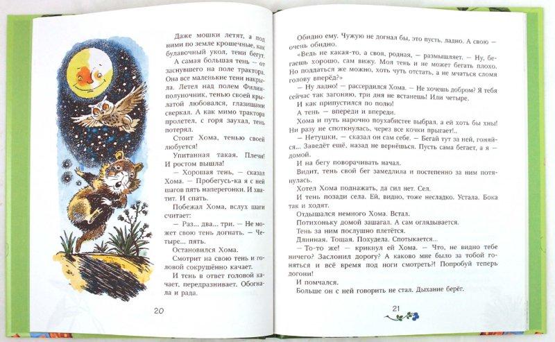 Иллюстрация 1 из 50 для Приключения Хомы и Суслика - Альберт Иванов   Лабиринт - книги. Источник: Лабиринт