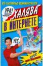 «Халява» в Интернете, Плюшев А. Н.