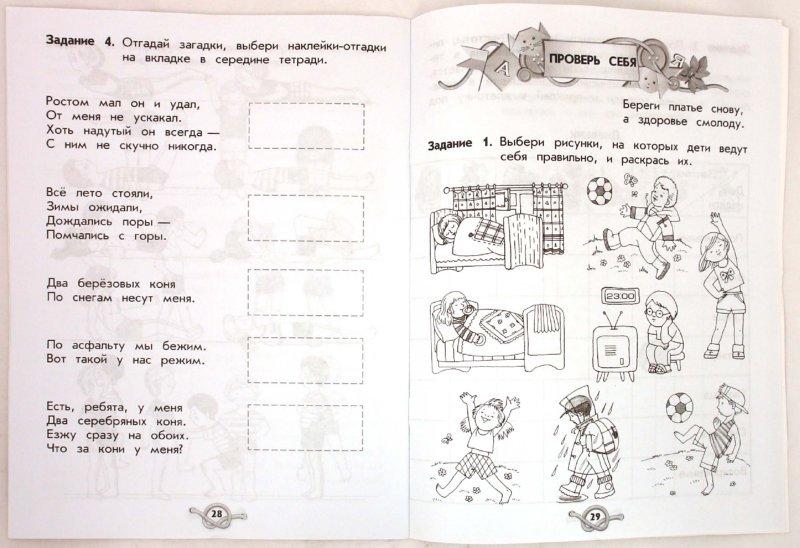 Иллюстрация 1 из 3 для Ступеньки к школе. Азбука здоровья - Безруких, Филиппова   Лабиринт - книги. Источник: Лабиринт
