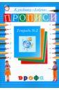 Прописи к учебнику «Азбука». В 4-х частях. Тетрадь № 2, Агаркова Нелли Георгиевна