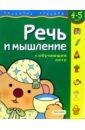 Речь и мышление. Для детей 4-5 лет. (с обучающим лото) подготовка руки к письму для детей 4 5 лет с обучающим лото