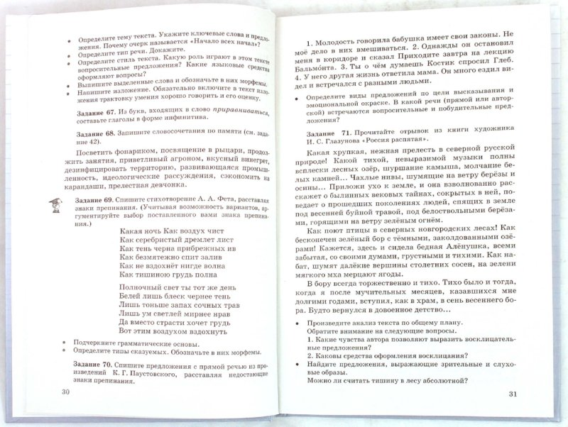 Учебник языку бабайцева беднарская 7 по русскому класс гдз