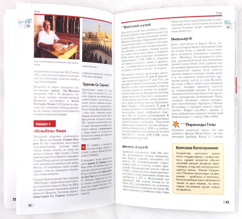 Иллюстрация 1 из 6 для Египет. Путеводитель - Михель Раух | Лабиринт - книги. Источник: Лабиринт