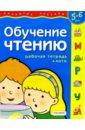 Обучение чтению. Для детей 5-6 лет. (с обучающим лото) четвертаков кирилл арифметические задачи для детей 5 6 лет с обучающим лото