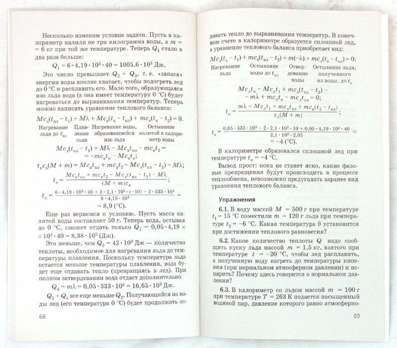 Иллюстрация 1 из 28 для Физика: Молекулярная физика, Термодинамика. 10 класс: Учимся решать задачи - Александр Ромашкевич | Лабиринт - книги. Источник: Лабиринт
