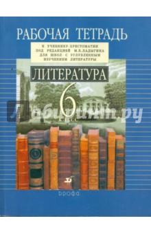 Литература. 6 класс. Рабочая тетрадь