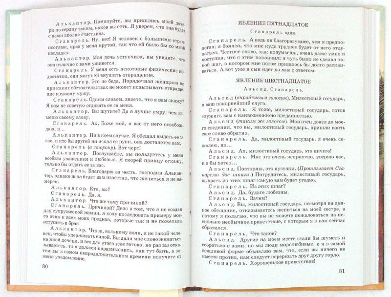 учебник литературы меркин 7 класс