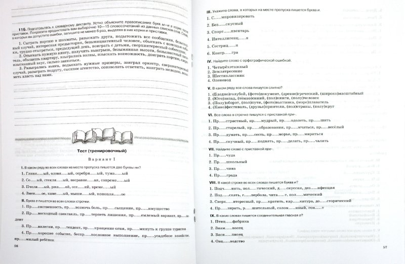 гдз по русскому рабочая тетрадь 6 класс разумовская 2018