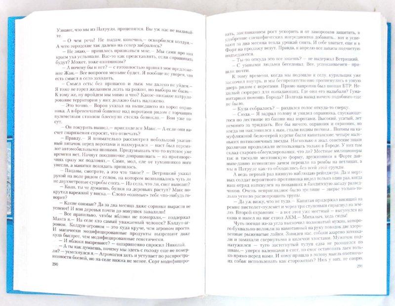 Иллюстрация 1 из 17 для Приграничье. Клинок стужи: Лед; Скользкий - Павел Корнев | Лабиринт - книги. Источник: Лабиринт