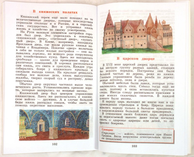 Иллюстрация 1 из 16 для Окружающий мир. Введение в историю. 4 класс: учебник для общеобразовательных учреждений - Саплина, Саплин | Лабиринт - книги. Источник: Лабиринт