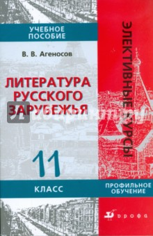 Литература русского зарубежья. 11 класс