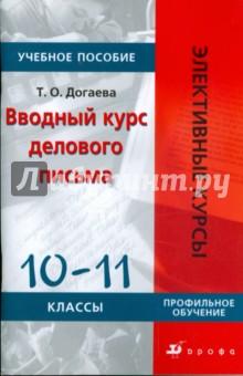 Вводный курс делового письма. 10-11 классы: Учебное пособие