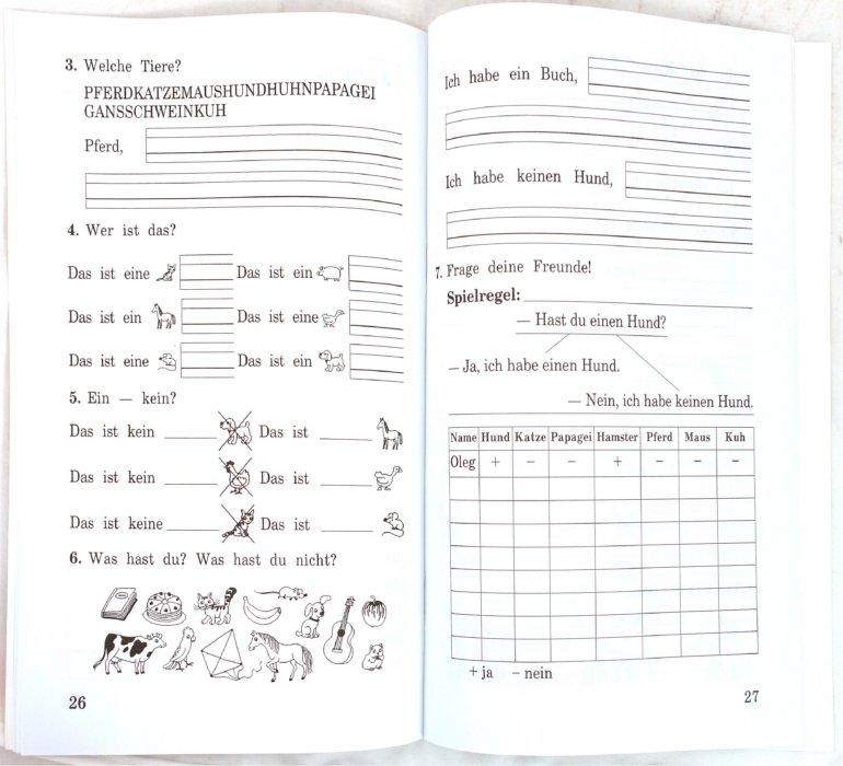 Иллюстрация 1 из 3 для Немецкий язык. 3 класс. Рабочая тетрадь - Гальскова, Гез | Лабиринт - книги. Источник: Лабиринт